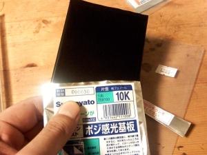 PowerJunction前編002