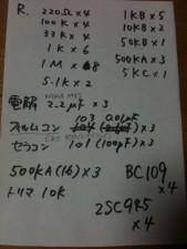 FuzzFace_05.jpg