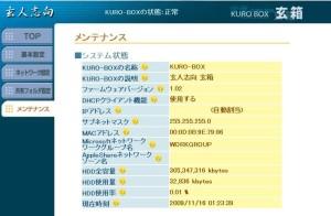kuro-box.JPG